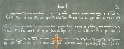 Το τροπάριο του Αγίου ανδρέα σε βυζαντινές νότες