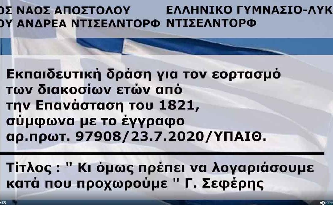 Εκπαιδευτική δράση του Ελληνικού Γυμνασίου – Λυκείου Ντίσελντορφ