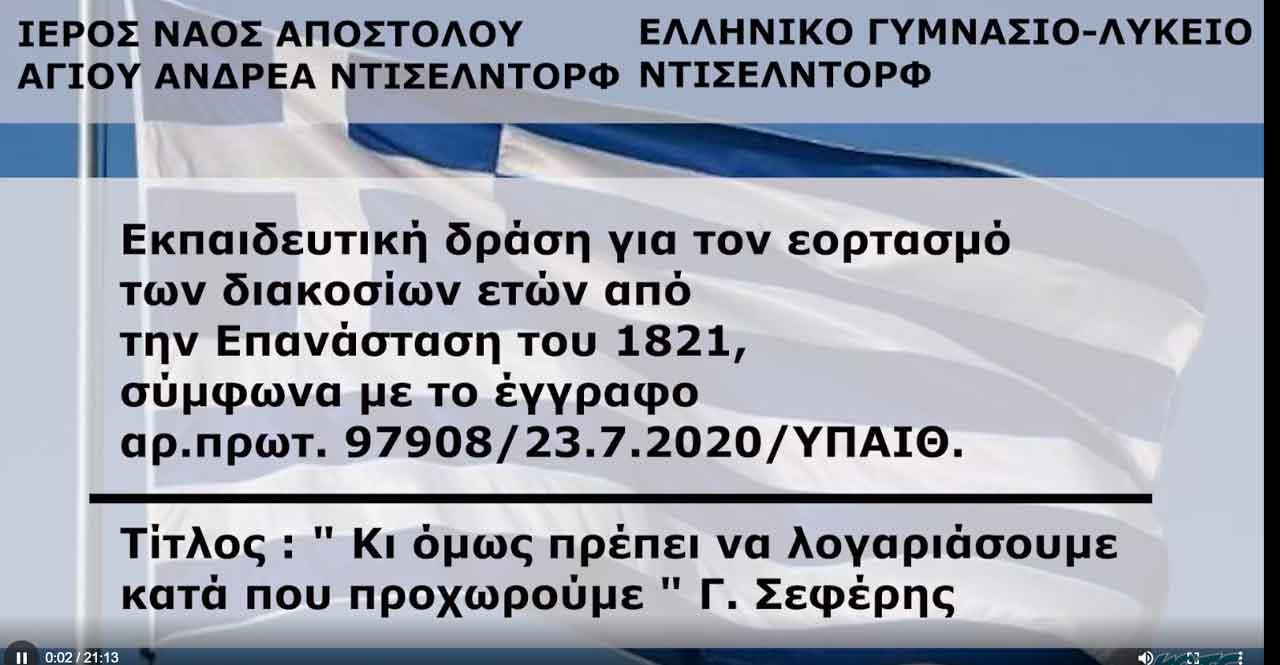 Εκπαιδευτική δράση για τον εορτασμό του Ελληνικού Γυμνασίου - Λυκείου Ντίσελντορφ