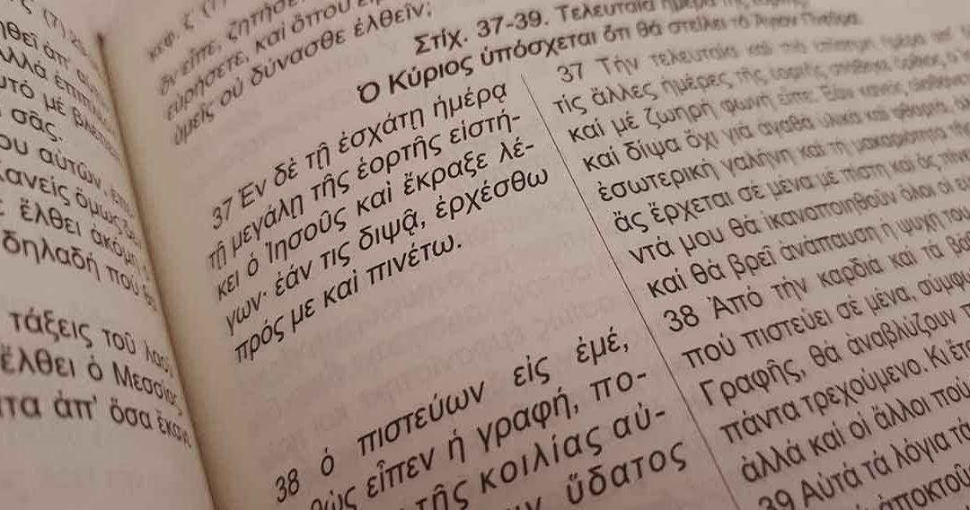 Κυριακή της Πεντηκοστής